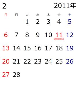 カレンダー2011/02