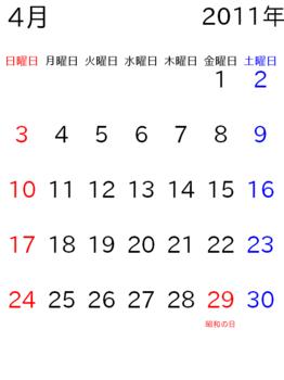 2011/04 カレンダー